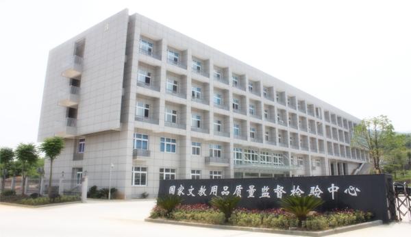 宁波市产品质量监督检验研究院