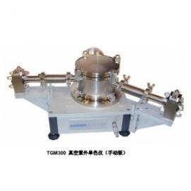 TGM300真空紫外光谱仪